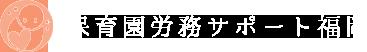 保育園労務サポート福岡
